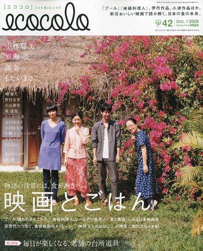 ecocolo (エココロ) 2009年 10月号 [雑誌]