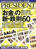 PRESIDENT (プレジデント) 2011年 8/29号 [雑誌]