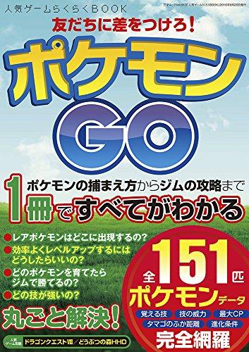 人気ゲームらくらくBOOK (三才ムックvol.913)...