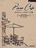 初級ソロ・アレンジ●ピアノ・カフェ[大人のフォーク&ポップス編]
