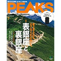 PEAKS(ピークス) 2018年 7月号 [雑誌](特別付録:ネオプレン・ショルダーケース)