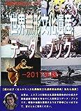 世界無形文化遺産データ・ブック〈2017年版〉 (世界の文化シリーズ)