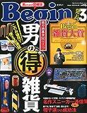 Begin (ビギン) 2012年 03月号 [雑誌]