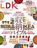 LDK(エル・ディー・ケー) Vol.6 (MONOQLO増刊) 画像