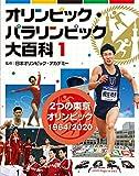 12つの東京オリンピック 1964/2020 (オリンピック・パラリンピック大百科)