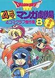ドラゴンクエスト4コママンガ劇場―4コマクラブ傑作集 (番外編 8)