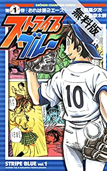 ストライプブルー 1【期間限定 無料お試し版】 (少年チャンピオン・コミックス)