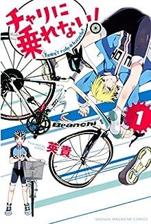 [英貴] チャリに乗れない! 第01巻