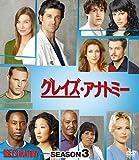 グレイズ・アナトミー シーズン3 コンパクト BOX [DVD] 画像
