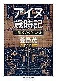 萱野茂 「アイヌ歳時記」 ちくま学芸文庫