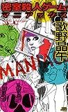 密室殺人ゲーム・マニアックス (講談社ノベルス)