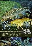 シンフォレストDVD 釣魚映像図鑑[海水魚・淡水魚]釣り人のための水中映像