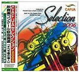 CAFUAセレクション2006 吹奏楽コンクール自由曲選「オペラ座の怪人」 (商品イメージ)
