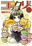 繰繰れ! コックリさん 12巻 (デジタル版ガンガンコミックスJOKER)