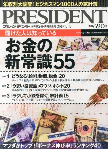 PRESIDENT (プレジデント) 2013年 7/1号 [雑誌]の詳細を見る