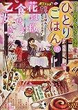 ひとりごはん 春 (ぐる漫(A5判サイズ。ペーパーバックスタイル廉価版グルメコミックス))