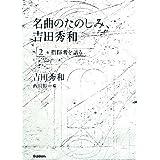 名曲のたのしみ、吉田秀和。第2巻 指揮者を語る