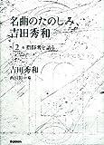 名曲のたのしみ、吉田秀和。第2巻 指揮者を語る 画像