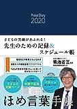 ほめ言葉手帳2020 Praise Diary 2020