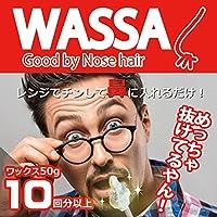 鼻毛 脱毛 ノーズワックス 鼻 ブラジリアン ワックス キット 【WASSA】男女兼用 (50g 10回分)