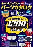 キャンピングカーパーツカタログ 2012 (ヤエスメディアムック343) 八重洲出版