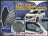 GBT エルグランド E52 専用 日除け サンシェード【黒メッシュ】完全遮光、車中泊、アウトドアに!