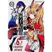 トラウマ量子結晶 -6 (カドカワコミックス・エース)