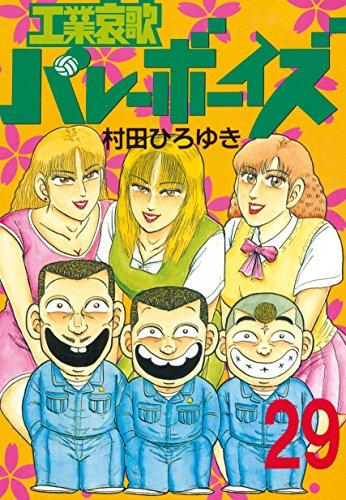 工業哀歌バレーボーイズ(29) (ヤングマガジンコミックス)