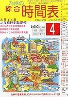 綜合時間表九州版 2015年 04 月号 [雑誌]