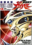 強殖装甲ガイバー(14) (角川コミックス・エース)