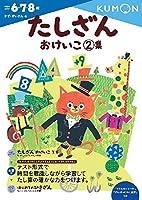 たしざんおけいこ2集 (かず・けいさん 6)