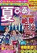 夏ぴあ2018 関西版 (ぴあMOOK関西)