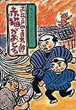 お江戸の百太郎 赤猫がおどる (現代の創作児童文学)