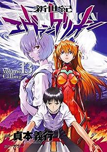 新世紀エヴァンゲリオン(13)<新世紀エヴァンゲリオン></noscript> (角川コミックス・エース)&#8221; />       </div> </div> <div class=