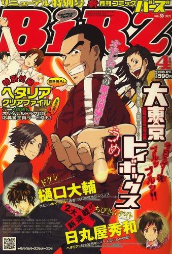 コミック BIRZ (バーズ) 2009年 04月号 [雑誌]