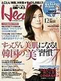 日経 Health (ヘルス) 2011年 12月号 [雑誌]