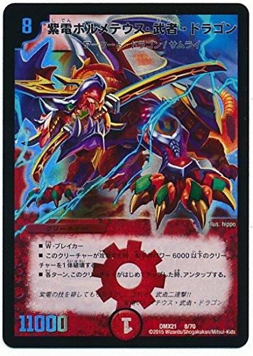 デュエルマスターズ/DMX-21/8/紫電ボルメテウス・武者・ドラゴン/火/クリーチャー