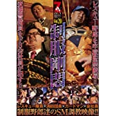 SM-ZV020 制服拷問 [DVD]