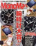 Mono Max (モノ・マックス) 2013年 03月号 [雑誌]