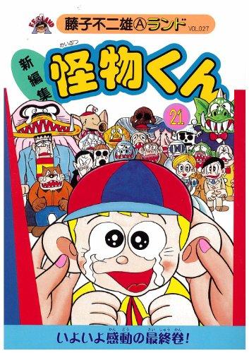 新編集怪物くん 21 (藤子不二雄Aランド Vol. 27)