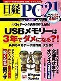 日経 PC 21 (ピーシーニジュウイチ) 2010年 07月号 [雑誌]