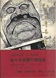 佐々木喜善の昔話 (1974年)