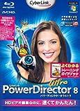 PowerDirector 8 Ultra 特別優待パッケージ版