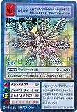 デジタルモンスターカードゲーム Bo-610 ルーチェモン (特典付:大会限定バーコードロード画像付)《ギフト》#079
