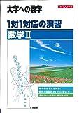 1対1対応の演習/数学II―大学への数学 (1対1シリーズ)
