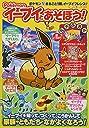 Pokemon イーブイとあそぼう (TJMOOK)