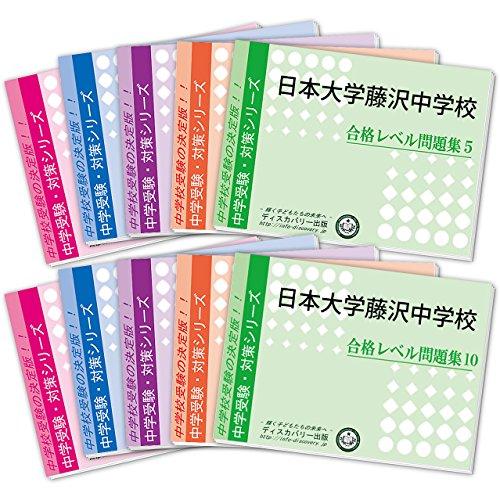 日本大学藤沢中学校受験合格セット(10冊)