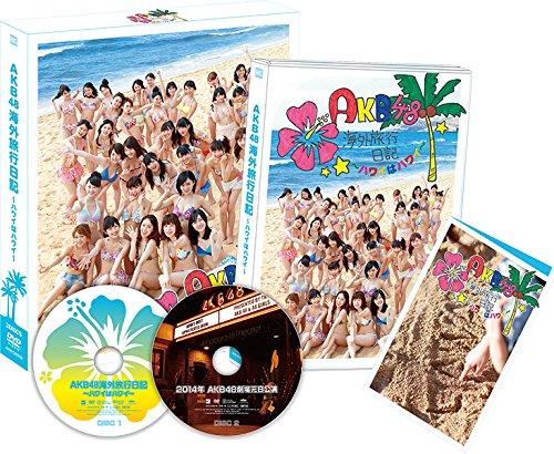 【Amazon.co.jp・公式ショップ限定】AKB48 海外旅行日記~ハワイはハワイ~ 大島優子 [DVD]