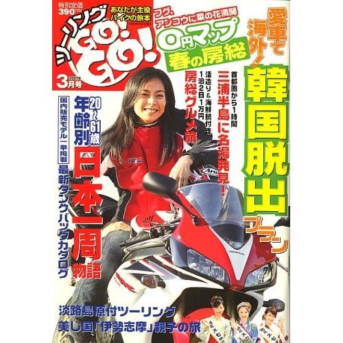 ツーリング GO ! GO ! (ゴーゴー) 2007年 03月号 [雑誌]