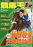 競馬王 2011年 01月号 [雑誌]
